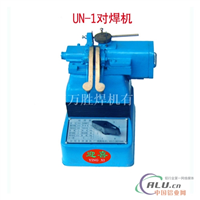 供应UN1对焊机,铜铝丝对接机