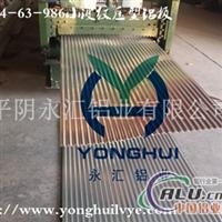 YX9v32k896小波纹弧形压型铝板