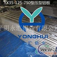 供应铝合金压型板永汇铝业