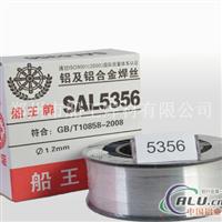 铝合金模板专用铝焊丝