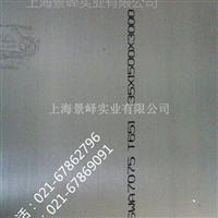 供应7175铝板  7175铝板指导价