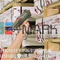 上海进口7075凯撒铝板