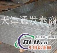6061拉伸铝板 现货
