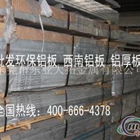 5083防锈铝板