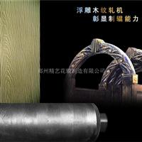 浮雕木纹轧机
