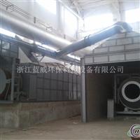 再生铝处理设备回转炉与冷灰桶