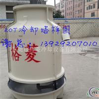 10T小圆型冷却塔生产厂家