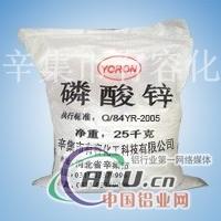 厂家直销磷酸锌