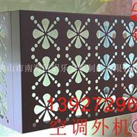 铝合金空调机罩,铝空调外机罩
