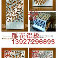徐州铝板雕花、常州铝板雕花