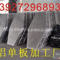 氟碳铝单板厂家,铝幕墙板加工