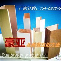 木纹铝方通、静电粉末喷涂铝方通