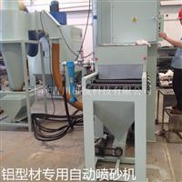 缝纫机铝铸件专用喷砂机