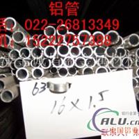 销售6063铝管LY12铝管