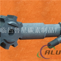 铝液搅拌石墨棒丨铝液精炼丨除气机石墨叶轮
