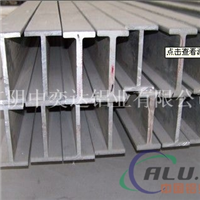 特大型工字铝型材生产企业