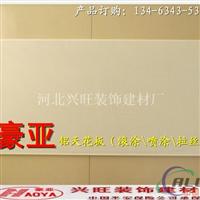 600600对角冲孔铝扣板 喷涂铝扣板吊顶规格