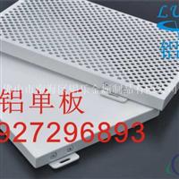 氟碳铝单板,铝幕墙板