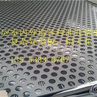 铝扣板、冲孔板、铝天花