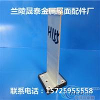 上海【铝镁锰板支座铝镁锰板屋面支座】