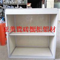 瓷砖铝合金橱柜厂家直销