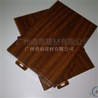 精品热转印木纹铝单板