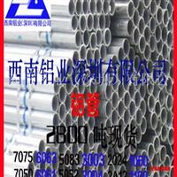 现货热销3005铝管 无缝铝管价格