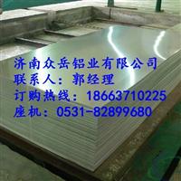 铝锰合金铝板符合国标的好铝板