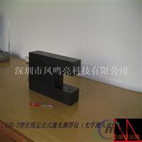 涂塑铝板激光在线测厚仪电解铝非接触检测器