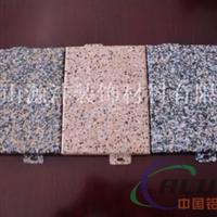 供应大理石铝单板