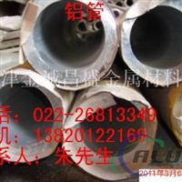 普通铝管,6063铝管