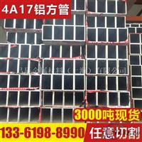 进口7075耐磨铝板