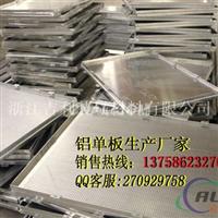 温州哪里能买得到优质的铝单板