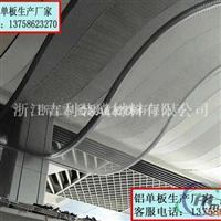 杭州粉末喷涂铝单板生产厂家