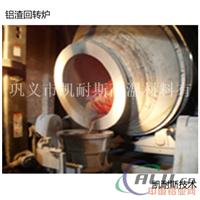 铝加工业用铝渣回转炉
