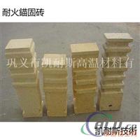 供应熔铝炉用锚固砖和锚固钉L370L420 L470