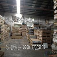 2014中厚板、2014氧化铝板