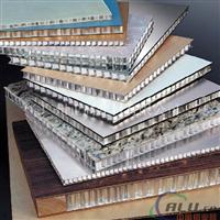 专业定制单曲面铝蜂窝板 双曲面铝蜂窝板