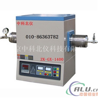 ZKGX1400管式炉