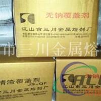 无钠覆盖剂   保温覆盖剂