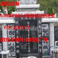 安徽哪里卖墓碑雕刻机墓碑雕刻机厂家报价
