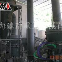 粉磨机械 大型悬辊粉磨设备