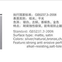 电泳涂漆铝型材 铝型材生产