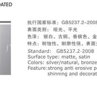 阳极氧化铝型材 供应厂家