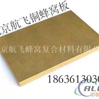 铜蜂窝板、钛锌复合蜂窝板
