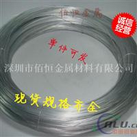 广西7075铝线 铝合金螺丝线 铝线厂家