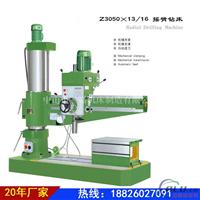 Z305016强力机械摇臂钻床厂家较新报价