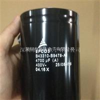 【B43310B9478A1】EPCOS电容器
