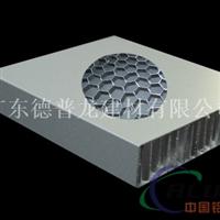 室内外复合蜂窝铝单板低价销售厂家