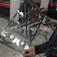 铝板镂花开槽机厂家13652653169